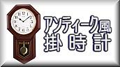 アンティーク風掛時計