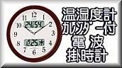 湿温度計・カレンタ゛ー付電波掛時計