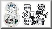 電波メロディ付掛時計