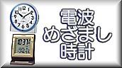 電波めざまし時計
