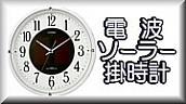 電波ソーラー掛時計