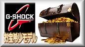 G-SHOCKお宝デッドストック