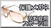 花粉症用保護メガネ