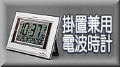 掛置兼用電波時計