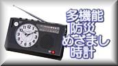 特殊めざまし時計