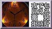 夜でも見える電波掛時計
