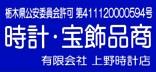 栃木県公安委員会許可古物商免許許可番号