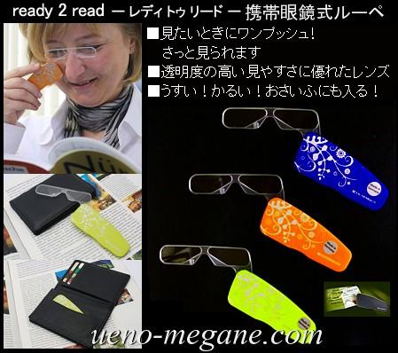 レディ・トゥ・リード(ready2read)携帯眼鏡式ルーペ