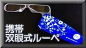 携帯眼鏡式ルーペ/レディ・トゥ・リード(ready2read)